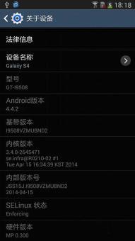 三星 I9508 (Galaxy S4)刷机包 官方4.4.2精简定制软件 优化内存 内核优化ROM刷机包截图