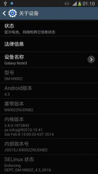 三星 N9002 刷机包 官方4.3系统深度定制 精简优化 省电脚本 卡刷ROMROM刷机包截图