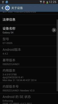 三星 I9505 (Galaxy S4 LTE) 刷机包 官方优化 屏蔽hostsROM刷机包截图
