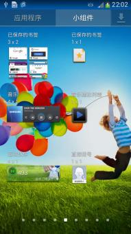 三星 I9508 (Galaxy S4) 刷机包 精简优化  极速省电ROM刷机包截图