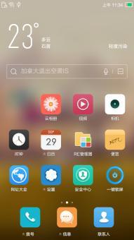 三星 N7100 (Galaxy Note II) 刷机包 YUNOS 3.2.3 小清新 省电 流ROM刷机包截图