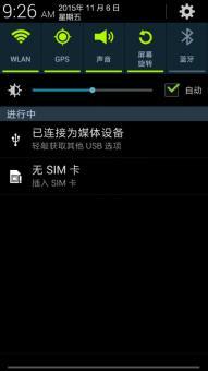 三星 N7102 (Galaxy Note II) 刷机包 官方最新风格优化 稳定流畅 省电补丁ROM刷机包截图