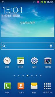 三星 I959 (Galaxy S4) 刷机包 官方最新风格优化 省电补丁 稳定流畅