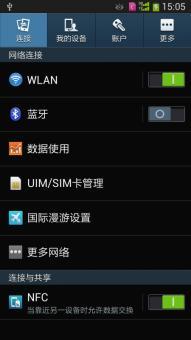 三星 I959 (Galaxy S4) 刷机包 官方最新风格优化 省电补丁 稳定流畅ROM刷机包截图