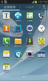 三星 N7105 (Galaxy Note II) 刷机包 最新官方 省电稳定 适度精简优化版ROM刷机包截图