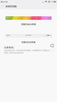 荣耀3c移植刷机包移动MIUI7微信表情主题自经常@别人表情包的图片