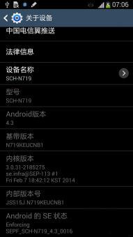 三星 N719 刷机包 官方4.3 丝般顺滑 精简优化 稳定提速版ROM刷机包下载