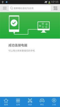 三星 I9300 刷机包 官改版 最新省电安全 稳定流畅 极限优化ROM刷机包下载
