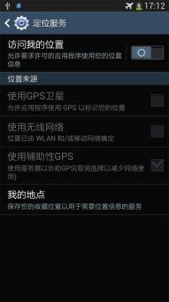三星 I9300 刷机包 官改版 最新省电安全 稳定流畅 极限优化ROM刷机包截图