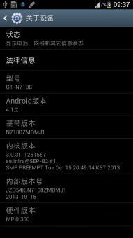 三星 N7108(Galaxy Note II) 刷机包 官方纯净 提升触摸响应 顺滑体验ROM刷机包截图