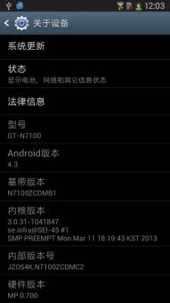 三星 N7100 (Galaxy Note II) 刷机包 4.3深度优化 解决发热 添加省电脚本bROM刷机包截图