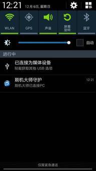 三星 N7100 (Galaxy Note II) 刷机包 省电精简稳定ROM刷机包截图