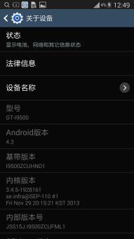 三星 I9500 (Galaxy S4) 刷机包 官方最新  全新UI 极速流畅 稳定省电V8.3截图