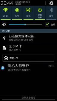 三星 N7108(Galaxy Note II) 刷机包 基于4.1.2纯净绿化 运行稳定 精简流畅ROM刷机包截图