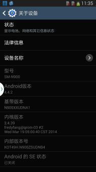 三星 N900 (Galaxy Note 3|国际版) 刷机包 4.4.2精简深度优化 省电流畅 zROM刷机包截图