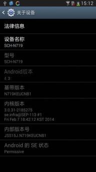 三星 N719 (Galaxy Note II) 刷机包 丝般顺滑 改善发热 多任务更实用ROM刷机包截图