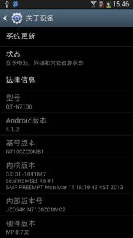 三星 N7100 (Galaxy Note II) 刷机包 4.4.2官方固件精简优化 流畅稳定ROM刷机包截图