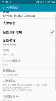 三星N7100 刷机包 官方4.4.4 内置精简 稳定 省电v1.01ROM刷机包截图