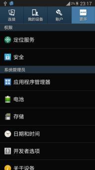 三星 N7108(Galaxy Note II) 刷机包 最新官方 省电稳定 适度精简优化版ROM刷机包截图