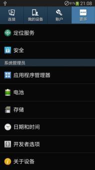 三星 N719 (Galaxy Note II) 刷机包 官方最新风格优化 稳定流畅 省电补丁ROM刷机包截图