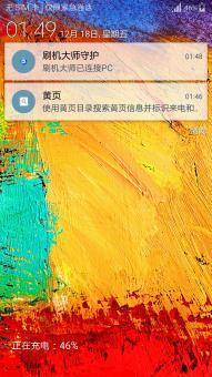 三星 N9006 Galaxy Note3 刷机包 官方稳定流畅 丝滑顺畅 多项优化ROM刷机包下载