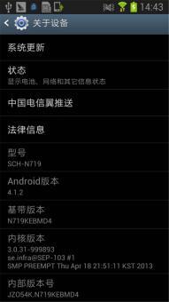 三星 N719 (Galaxy Note II) 官方提取 纯净精简 性能优化 省电截图