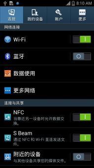 三星 GT-I9505  Galaxy S4 XXUHOA7 4.4.2 精简优化 省电低热 官方稳定版刷机包截图