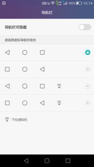 华为P6电信版 刷机包 官方EMUI3.0 丝滑流畅 杜比音效 网速截图