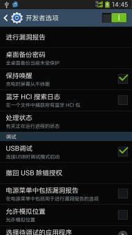 三星 I959 (Galaxy S4) 基于官方精简 性能优化 简洁美观截图