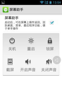 华为 C8825D 刷机包 官改B968 三网通 音量解锁 时间锁屏 高级设置截图