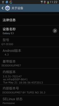 三星 I9300 (Galaxy SIII) 刷机包  信号稳定 省电优化 精简 官方4.3 ROM刷机包截图