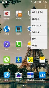 三星 Galaxy S III i9300 刷机包 官方最新纯净版 极速流畅 稳定省电V4.3截图