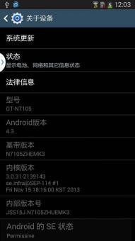 三星 N7105 (Galaxy Note II) 刷机包 4.3 官改精品 更顺滑 更省电ROM刷机包截图