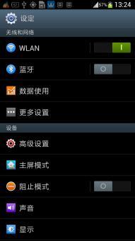 三星 N7100 (Galaxy Note II) 刷机包 官方精简风格 超级ROOT 新增GoolROM刷机包截图