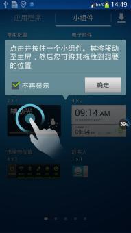三星 N7100 (Galaxy Note II) 刷机包 安卓4.1.2 稳定 美观 流畅 booROM刷机包截图