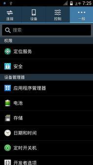 三星 I9508 (Galaxy S4) 刷机包 4.2.2精简 极致省电 极速流畅 优化 稳定ROM刷机包截图