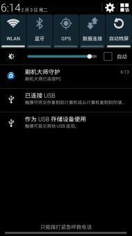 三星 N7108(Galaxy Note II) 刷机包 基于官方ZMALK1制作 纯净稳定 只为流ROM刷机包截图