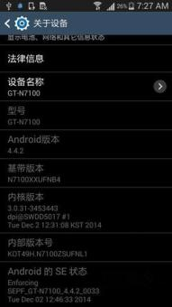三星 N7100 (Galaxy Note II) 刷机包 NL1_4.4.2_全线优化升级版ROM刷机包截图