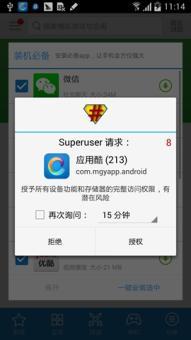 三星 N900 (Galaxy Note 3|国际版) 刷机包 4.4.2_ZSUDNE3_ROOTROM刷机包截图