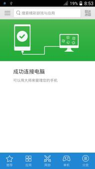 三星 I959 (Galaxy S4) 刷机包 4.2 顺滑省电||人性化||注重稳定||耗电优化