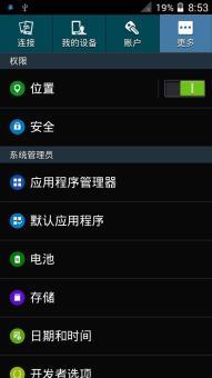 三星 I959 (Galaxy S4) 刷机包 4.2 顺滑省电||人性化||注重稳定||耗电优化ROM刷机包截图