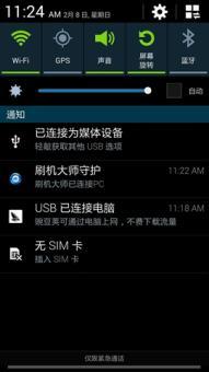 三星SM-N900 刷机包_TGY_ND2_4.4.2超精简完美_值得体验ROM刷机包截图