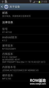 三星 N7102 (Galaxy Note II)刷机包 官方 精简 稳定 省电 新蜂6.5ROM刷机包截图
