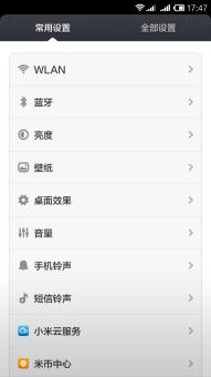 小米 红米Note(移动版) 刷机包 4.2.2 41.0 官方精简 纯净版截图