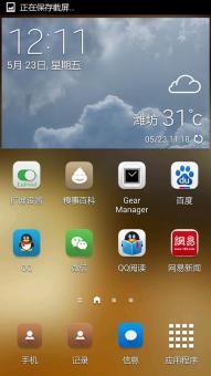 三星 G9008W (Galaxy S5) 刷机包 精简稳定ROOT 4.4.2最新官方卡刷包ROM刷机包截图