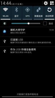 三星 I9508 (Galaxy S4) 刷机包 最新官方固件制作 性能优化卡刷包ROM刷机包截图