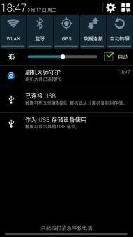 三星 N9002 (Galaxy Note 3) 刷机包 官改精品卡刷 只为流畅 稳定 省电 无卡顿ROM刷机包截图