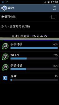三星 N719 (Galaxy Note II) 刷机包 完美原生 深度优化 纯正官方系统 加入全局ROM刷机包截图
