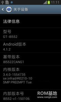三星 I8552 (Galaxy Win) 刷机包ROM 极致精简 简洁流畅 稳定省电截图