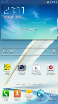 三星 N7105 (Galaxy Note II) 刷机包 官改精品卡刷 只为流畅 稳定 省电 无卡